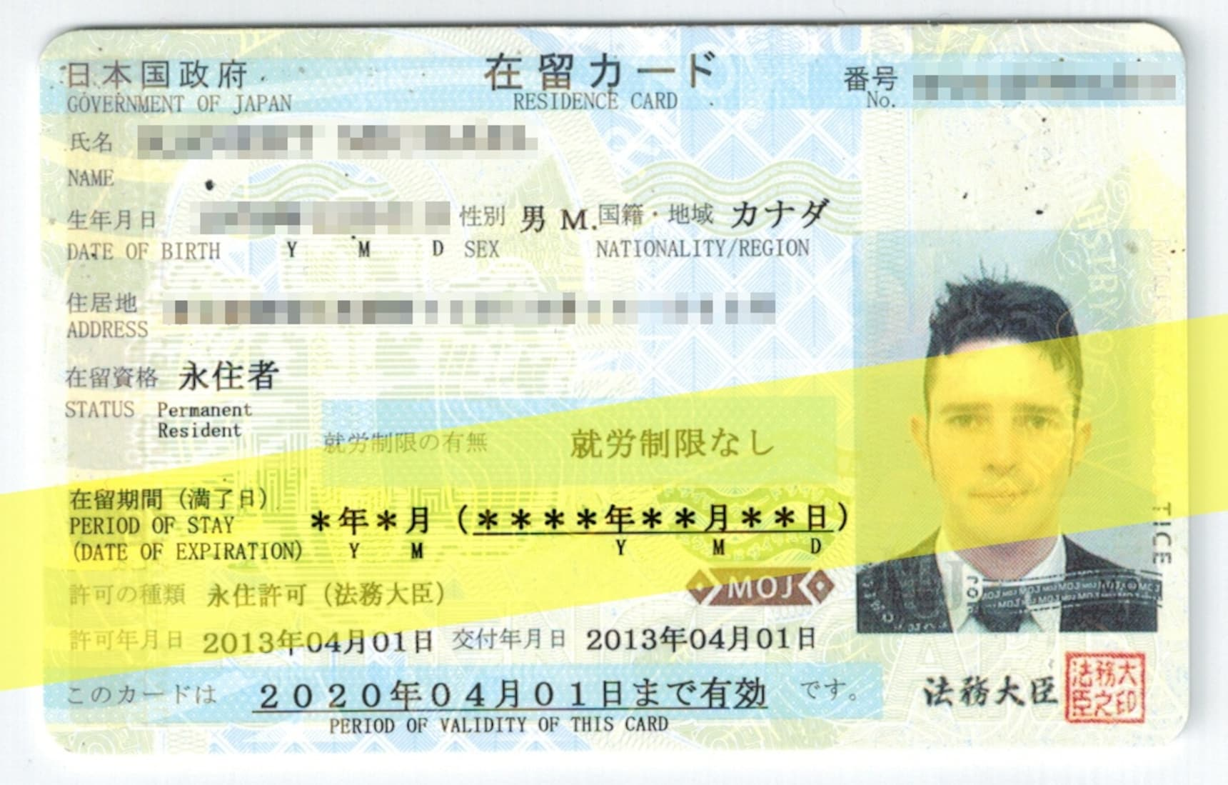 permanent residence id application australia