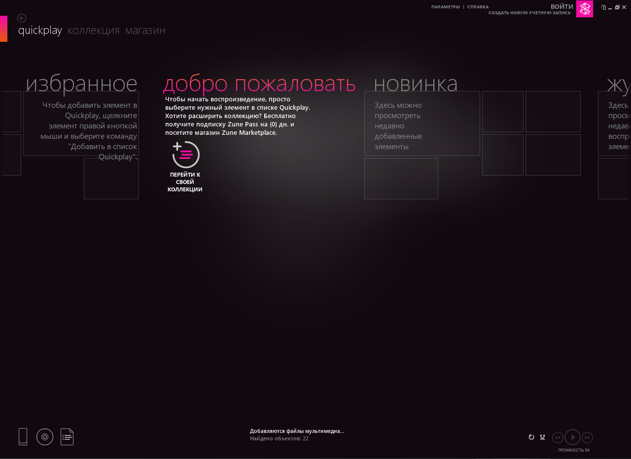 zune application for windows phone