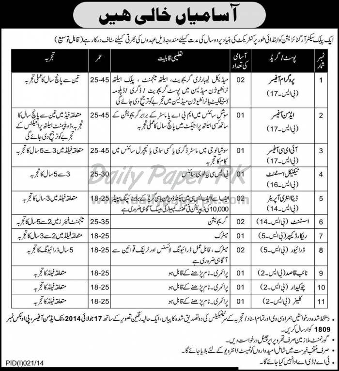 public sector organization jobs application form
